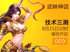 《武林神话》技术三测8月21日10点耀世开启