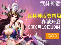《武林神话》资料篇9区6月19日上午10点开启