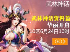 《武林神话》资料篇10区6月24日上午10点开启