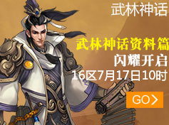 《武林神话》资料篇16区7月17日上午10点开启