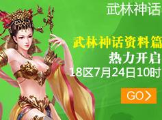 《武林神话》资料篇18区7月24日上午10点开启