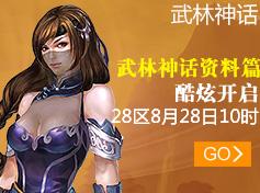 《武林神话》资料篇28区8月28日上午10点开启