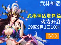《武林神话》资料篇29区9月1日上午10点开启