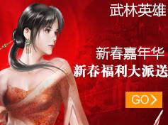 武林英雄春节专题