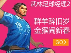 《武林足球经理II》 群羊辞旧岁,金猴闹新春